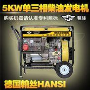 HS6800CE-台风应急5000W柴油发电机HS6800CE