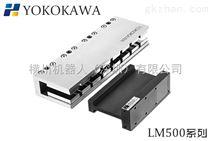 横川 YOKOKAWA  直线电机模组LMS500-X3