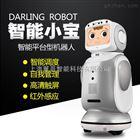 智能娱乐机器人,小宝智能机器人管家