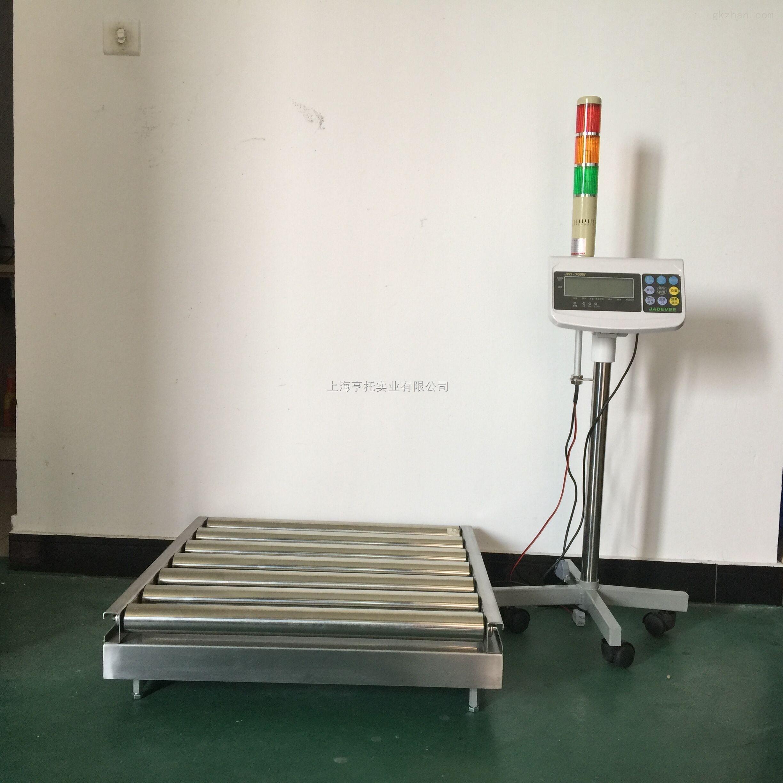 连接PLC控制柜滚筒电子秤 50公斤带上下限报警检重辊筒秤