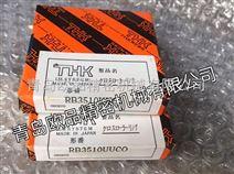 THK轴承RU66