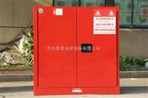 防爆柜|化学品防火柜