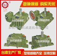卧式蜗轮蜗杆减速机生产厂家-东莞台机
