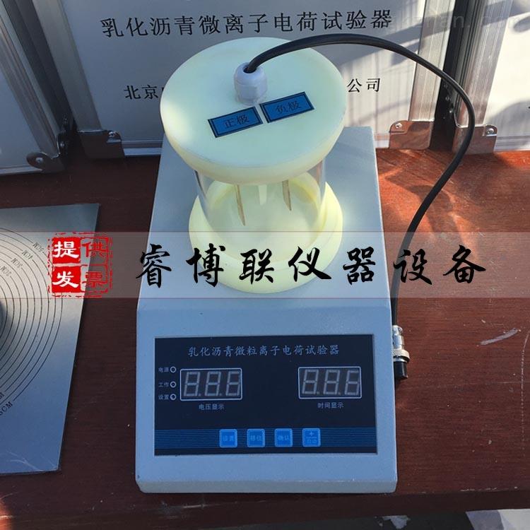 乳化沥青电荷试验仪 电荷仪