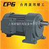 1/8HP臺灣城邦電機晟邦減速馬達CPG減速機立式攪拌馬達