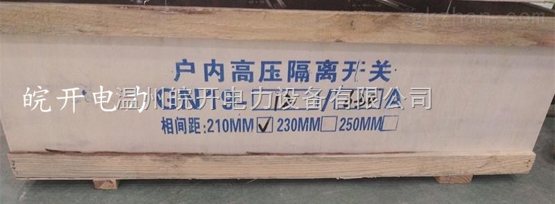 优质户内隔离开关GN19-12/630