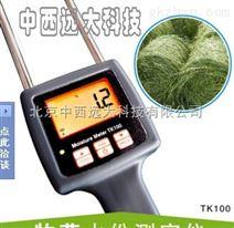 干草水分仪/饲草水分检测仪(中西器材)