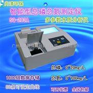 智能型总磷总氮测定仪 SQ-203A 广州尚清环保科技