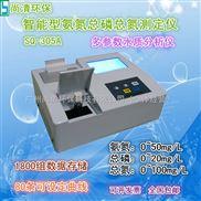智能型氨氮总磷总氮测定仪 SQ-305A 广州尚清环保科技