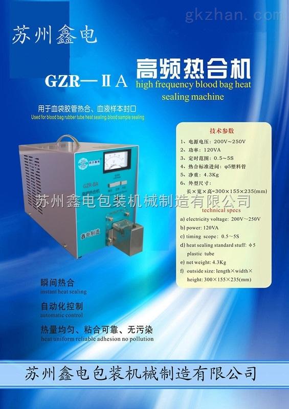gzr-Ⅱa 自动高频热合机