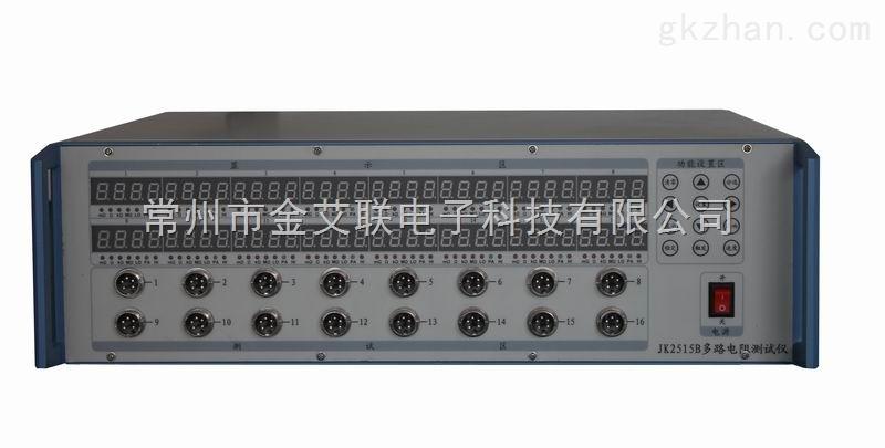 JK2515B-16D多路电阻测试仪(品牌)