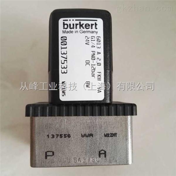 宝德00501012 burkert电磁阀6013