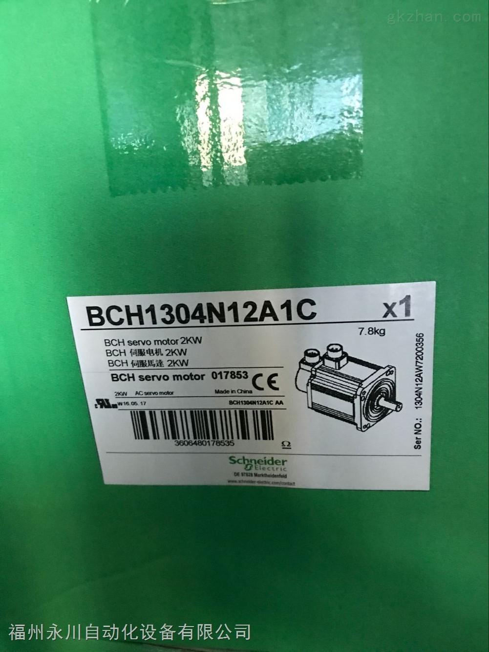BCH1804M12A1C福州永川-施耐德伺服电机一级代理