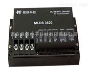 供应铭朗科技MLDS3620多端口直流伺服驱动器