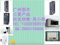 FX5UC-32MT/D三菱工控PLC现货特价销售广州圆丰高小姐