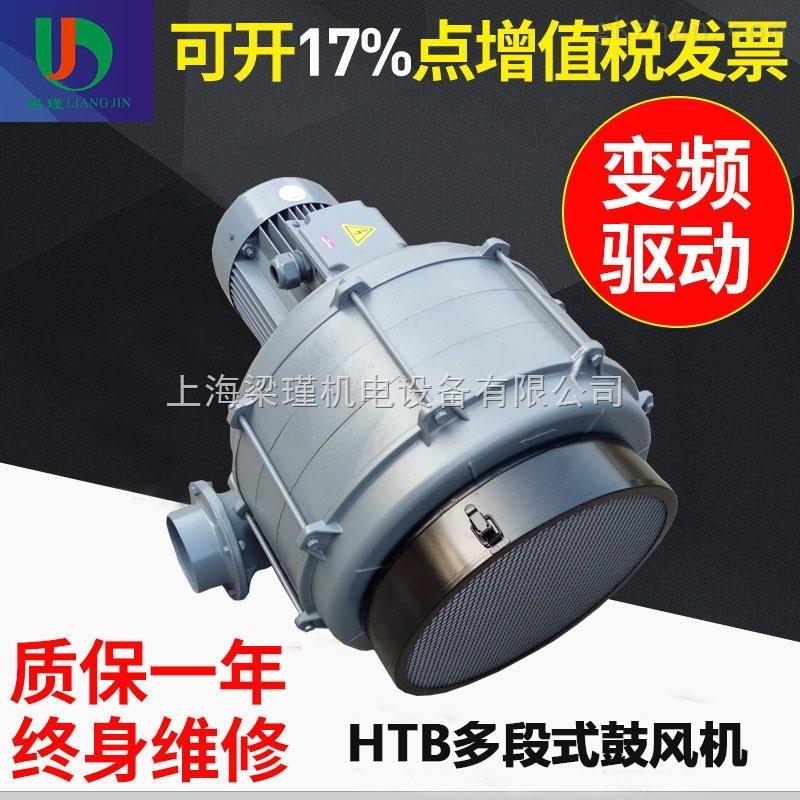 工业燃烧助燃设备专用HTB多段式鼓风机-规格齐全