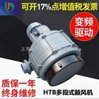 厂家直销HTB200-1502多段式鼓机 11KW中压鼓风机