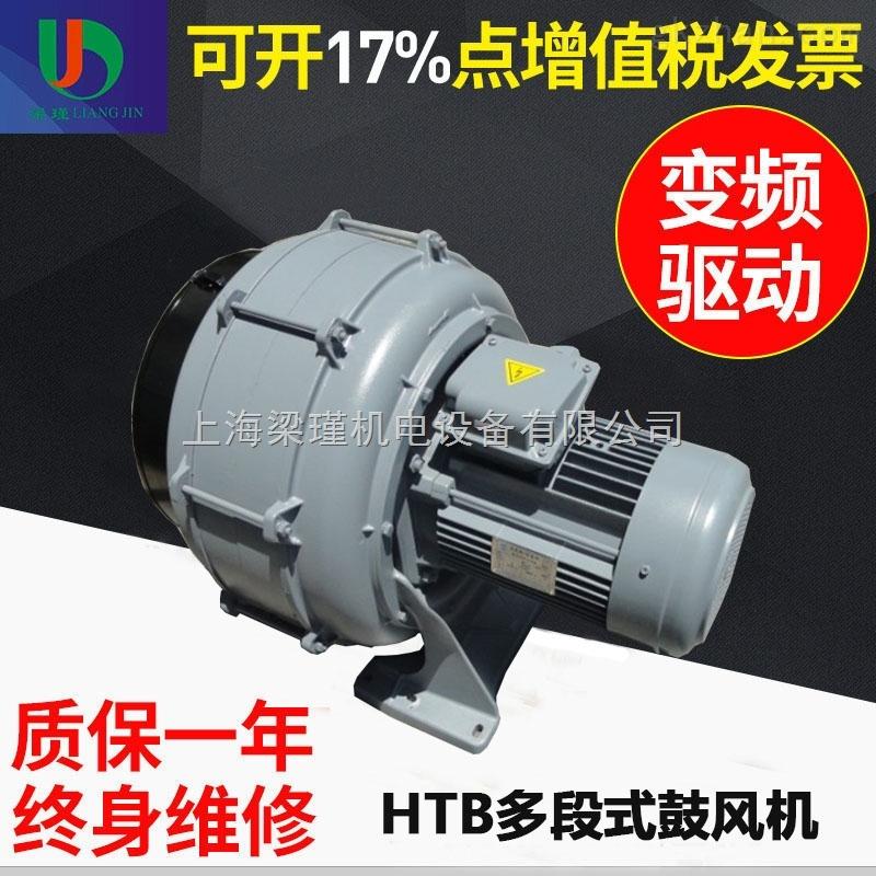 厂家直销HTB125-1005多段式鼓机 7.5KW鼓风机现货