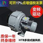 厂家直销HTB125-503多段式鼓风机
