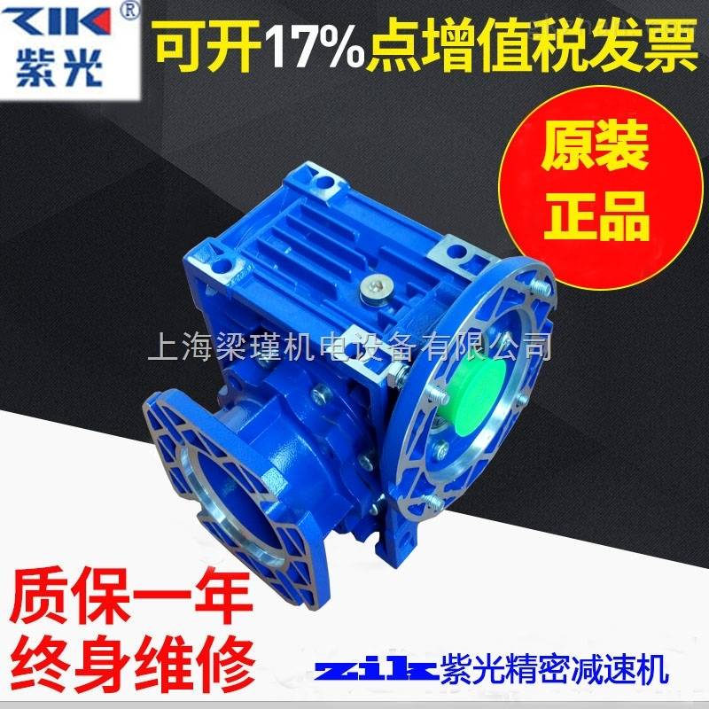 厂家直销紫光NMRW063减速机