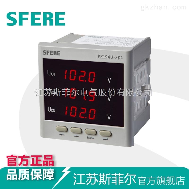 三相数字电压表PZ194U-DX4