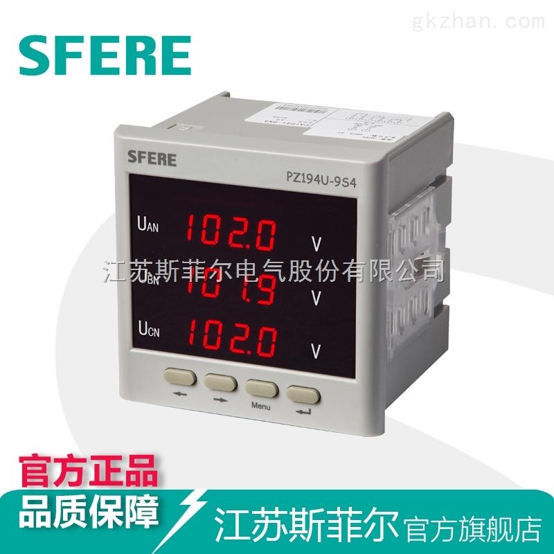 PZ194U-9S4带RS485通讯交流三相电压表LED智能数显表