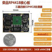 荣品S5P4418核心板EMMC升级了!