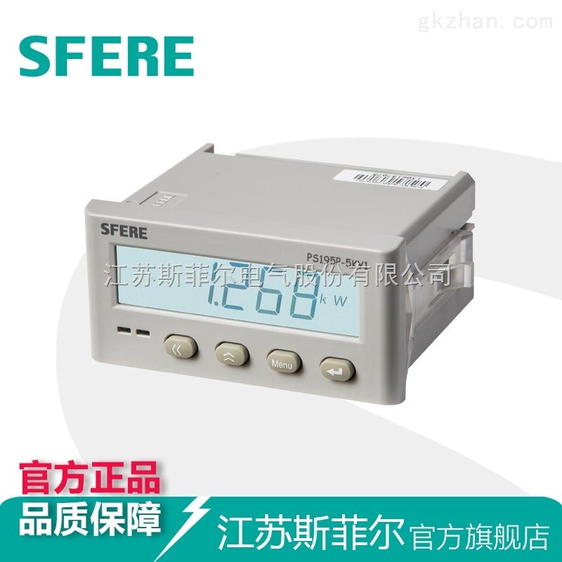 PS195P-5KY1智能LCD带通讯数显直流有功功率显示表