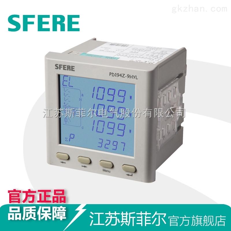 PD194Z-9HYL谐波电能仪表