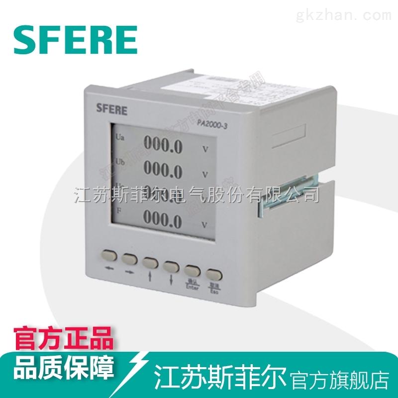PA2000-3挂壁式安装电能表