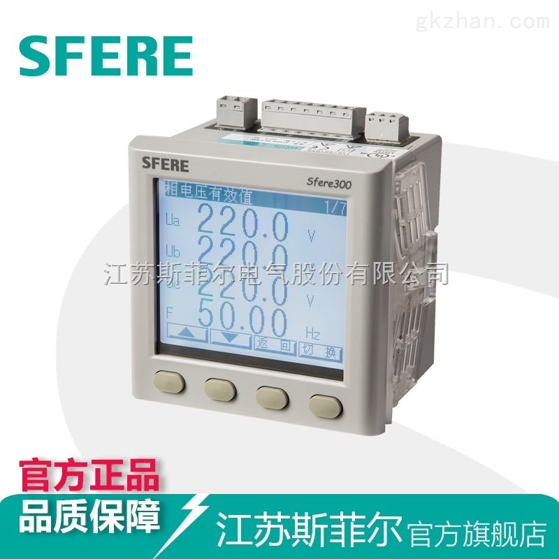 sfere300多功能LCD液晶显示电能质量监测仪表