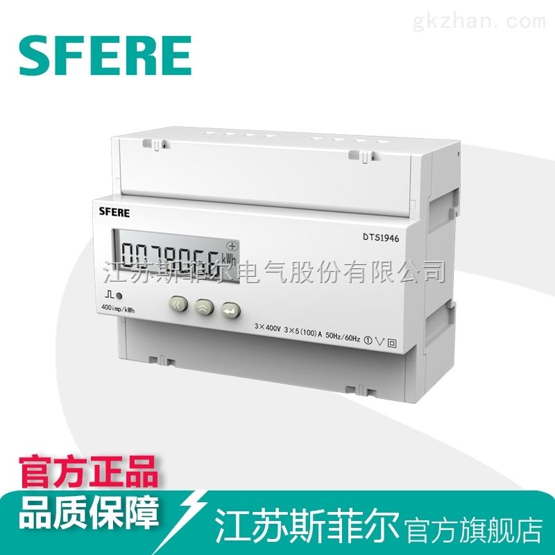 DTS1946三相四线LCD显示导轨式安装电能表