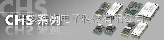 CHS120系列1/8砖DC-DC模块电源 CHS1202405 CHS1202412 CHS120
