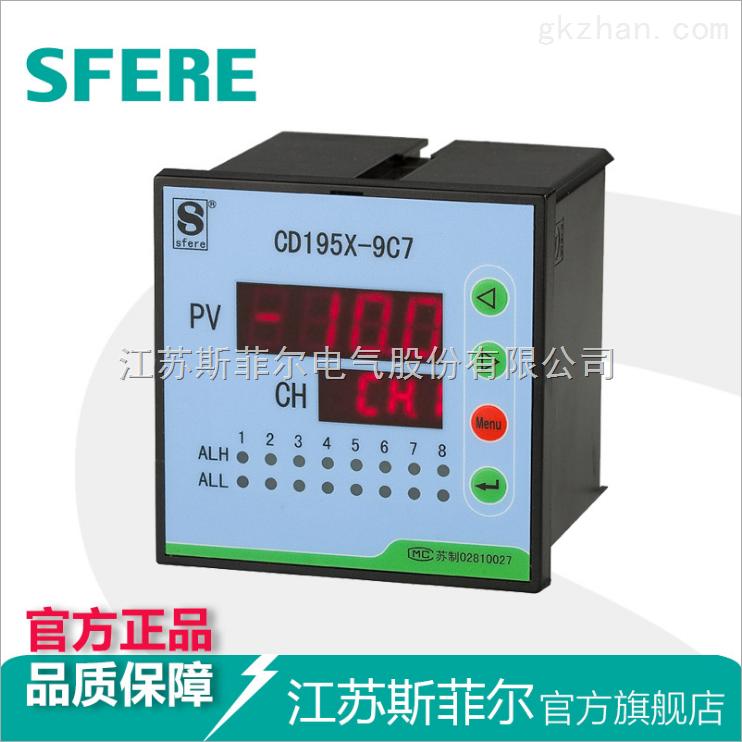 CD195X-9C7多路温度巡检仪