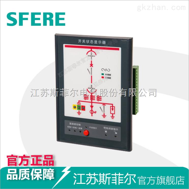 SKG101开关状态模拟指示仪