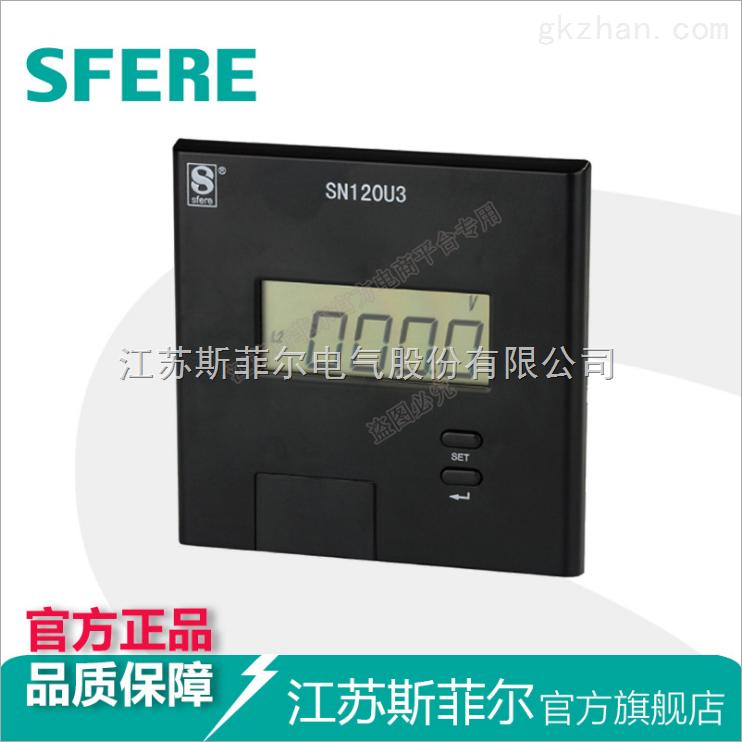 SN120U3无源三相数显电压表