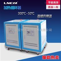 真空室制冷加热恒温控制加热循环系统