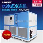 冠亚大型设备专用恒温控制制冷机配套反应釜