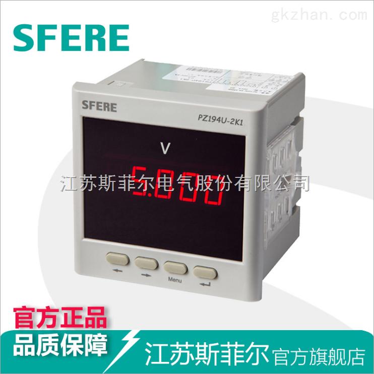 带4~20mA变送输出单相数显交流电压表