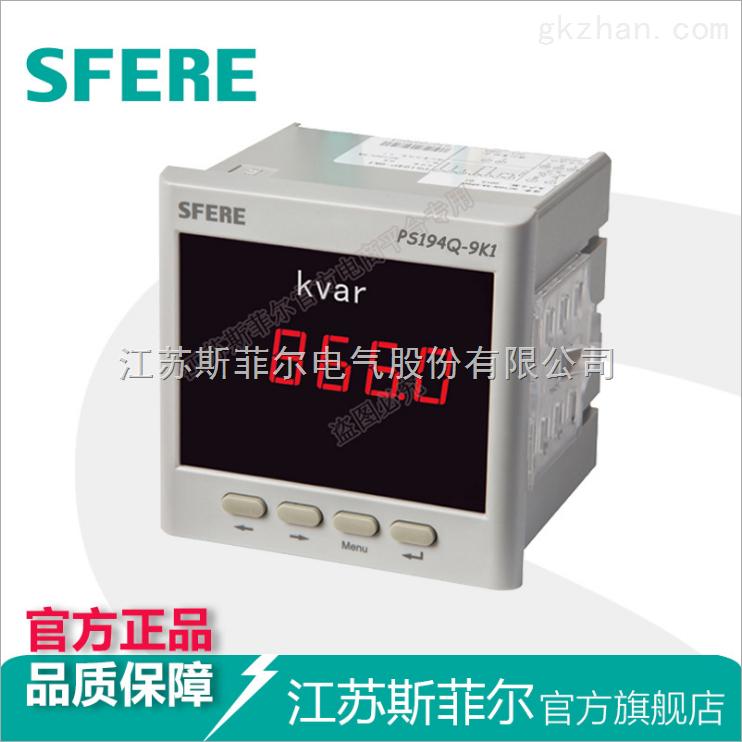 PS194Q-9K1交流无功功率显示表