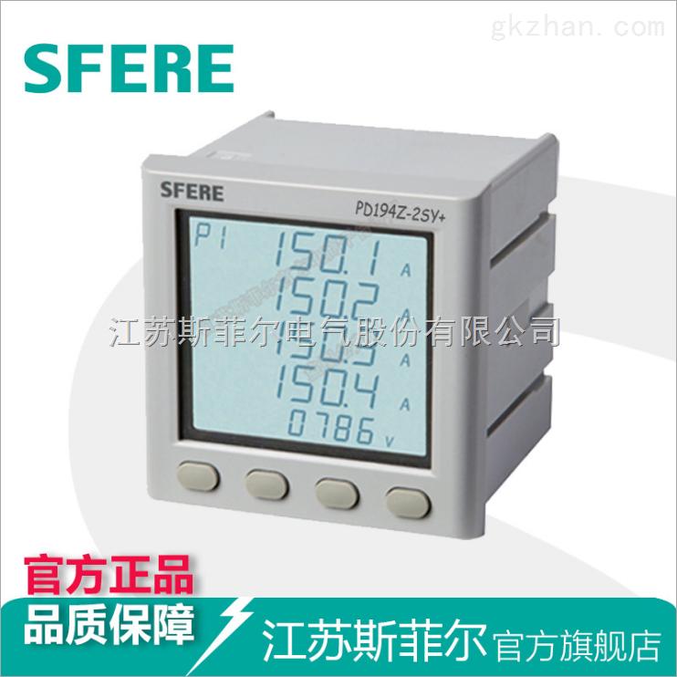 PD194Z-2SY+液晶显示LCD三相多功能电表