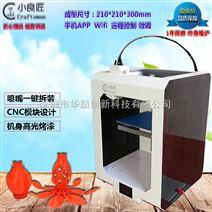 特价优惠  小良匠 X1 家用3D打印机 创客教育机型 高精度 桌面级诚招全国代理商