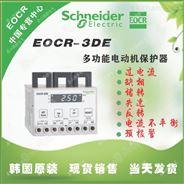 EOCR-3DE/EOCR3DE-WRDF7电机保护器施耐德