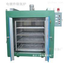 电镀除氢炉 去氢烘箱设备 自动排氢