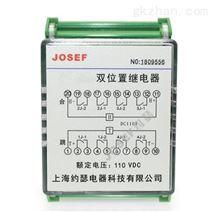 HJWS-9420;HJWS-9440双位置继电器