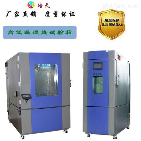 便捷式程序版高低温试验箱