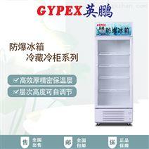 冷藏防爆冰箱100升