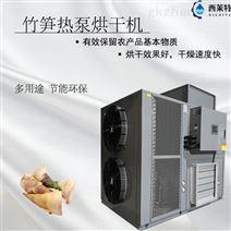 竹笋空气能烘干机生产厂家
