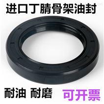 台湾DZ(鼎基) 骨架油封 密封件