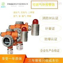 工业乙醇可燃气体自动报警器的安装